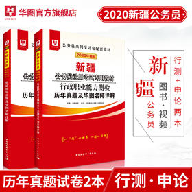 2020华图版新疆公务员录用考试专用教材  行测申论  历年2本