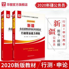 2020华图版新疆公务员录用考试专用教材  行测申论  教材2本套