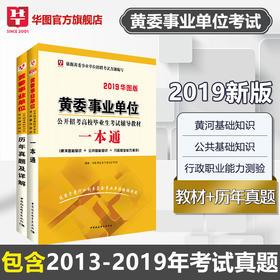 2019华图版-黄委事业单位公开招考高校毕业生考试辅导教材-一本通+历年(2本套)