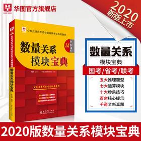 2020(第14版)公务员录用考试华图名家讲义系列教材数量关系模块宝典