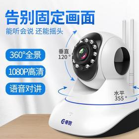 wifi远程监控器摄像头  148+200积分