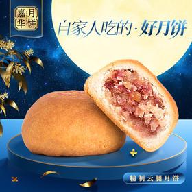 【嘉华鲜花饼】云南特产零食   传统糕点  精制云腿月饼80g/枚