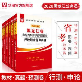 2020華圖版黑龍江省公務員錄用考試專用教材  行測+申論 教材+歷年+預測 6本套