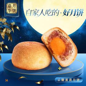 嘉华鲜花饼 嘉华月饼云南中秋月饼云腿蛋黄80g/枚传统糕点心零食
