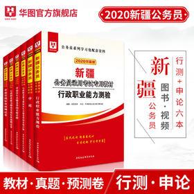 2020华图版新疆公务员录用考试专用教材  行测申论  教材历年预测6本套