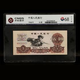 【三套币】第三套人民币(炼钢工人)5元纸币 封装评级纸钞(MS68)