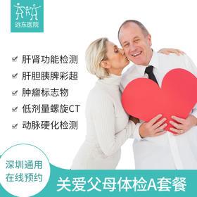 关爱父母体检A套餐-远东罗湖院区-4楼体检科