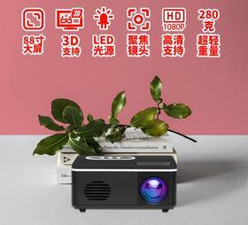 1080p高清微型投影仪  302+200积分