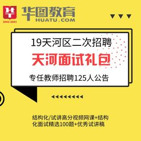 2019广州天河区第二次公办幼儿园教师招聘面试大礼包