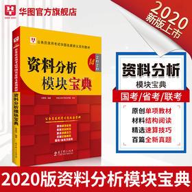 2020(第14版)公务员录用考试华图名家讲义系列教材资料分析模块宝典