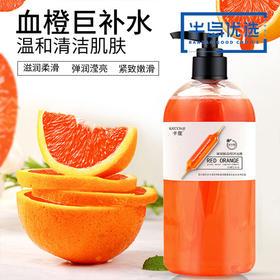 【光泽美肌,点爆夏季】卡蔻玻尿酸血橙沐浴露 持久留香体保湿滋润补水