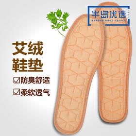 益群艾艾绒鞋垫五年陈艾绒防臭吸汗透气保健保暖足疗鞋垫男女鞋适用