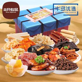 【三只松鼠_空投箱大礼包1125g/8袋】零食吃鸡游戏礼盒小吃送男友