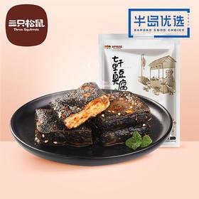【三只松鼠_七千里臭豆腐120gx2】零食特产小吃素食豆干正宗油炸
