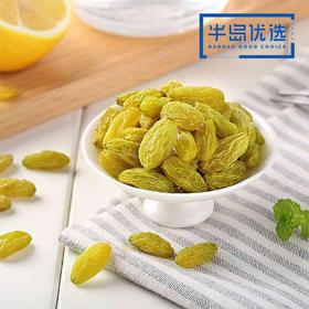 新疆绿宝石葡萄干 浓郁芳香 果实饱满  口感香糯 500g/1000g