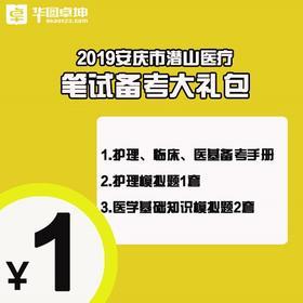 2019安庆市潜山备考大礼包 限时优惠只要1元