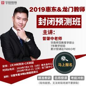 2019惠东&龙门教师封闭预测班