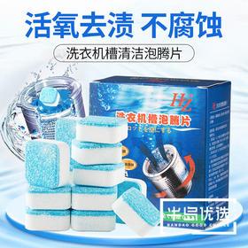 【掏空洗衣机10年垃圾】HZ洗衣机槽清洁块 99%去除洗衣机垃圾  除污防垢祛除异味
