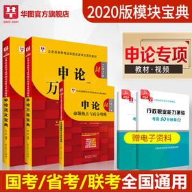 2020(第14版)公务员考试华图名家讲义系列教材:申论wan能宝典+范文宝典+申论命题3本套