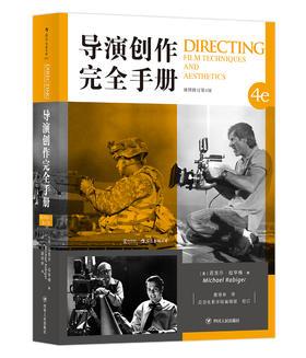 导演创作完quan手册(插图修订第4版)全球畅销的导演必备手册、艺考必读书