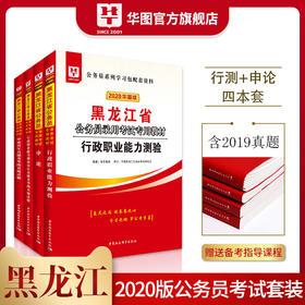 2020華圖版黑龍江省公務員錄用考試專用教材  行測+申論 教材+歷年 4本套