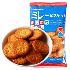 蔡文静推荐日本野村饼干天日盐植物油进口小圆饼粗粮薄脆零食130g/袋*3袋