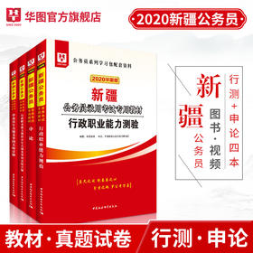 2020华图版新疆公务员录用考试专用教材  行测申论  教材+历年4本套