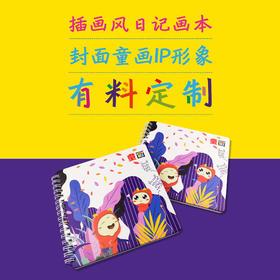 童画新款日记画本150x150mm 童童与色彩(2款)混装 1箱100本 2.6元/本