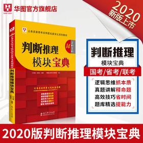 2020(第14版)公务员录用考试华图名家讲义系列教材判断推理模块宝典