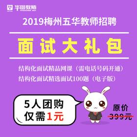 2019梅州五华教师招聘面试大礼包