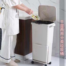 【上海专用模板 干湿分类一桶搞定】日本家用垃圾筒双层干湿分类垃圾桶带盖大号干湿分离垃圾箱厨房收纳桶