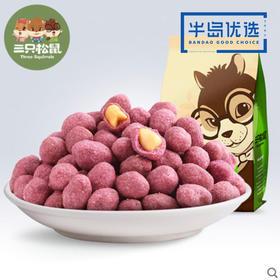 【三只松鼠_紫薯花生205gx2】休闲零食小吃坚果炒货花生米