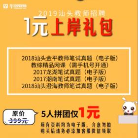 2019汕头教师1元真题上岸礼包