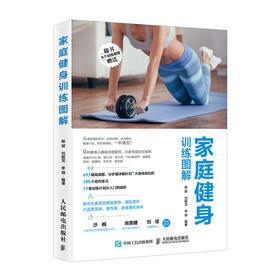 家庭健身训练图解