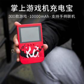 【游戏机充电宝二合一】10000毫安掌上街机迷你抖音KO网红手机移动电源