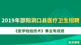 2019年邵陽洞口縣醫衛生招聘《醫學檢驗技術》事業有成班