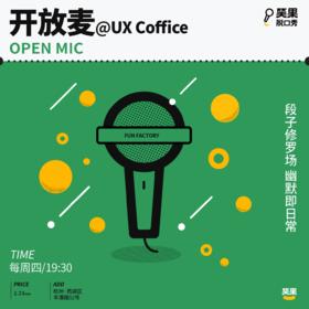 笑果脱口秀|杭州场开放麦每周四@UX Coffice