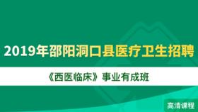 2019年邵陽洞口縣醫衛生招聘《西醫臨床》事業有成班