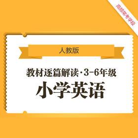 【人教版】小学英语● 教材逐篇梳理(3-6年级)