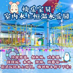 【恒温乐园】49.9.内江超大型的室内水上恒温游乐园啦!带上宝贝嗨玩一整天!