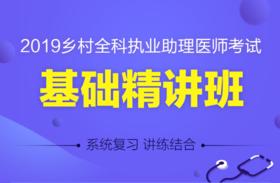 2019乡村全科执业助理医师考试【基础精讲班】