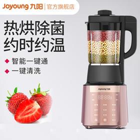 九阳智能预约加热破壁料理机豆浆机L18-Y26家用榨汁机多功能搅拌机(卡洛)