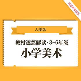 【人美版】小学美术● 教材逐篇梳理(3-6年级)