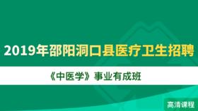 2019年邵陽洞口縣療衛生招聘《中醫學》事業有成班