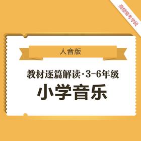 【人音版】小学音乐● 教材逐篇梳理(3-6年级)