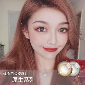 SUNYIOR秀儿 原生系列(年抛型)