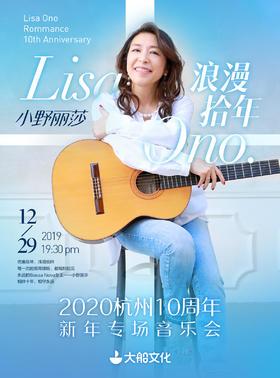 大船文化·小野丽莎2020杭州新年音乐会12.29