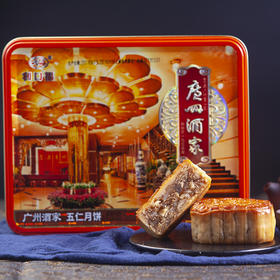 广州酒家五仁月饼