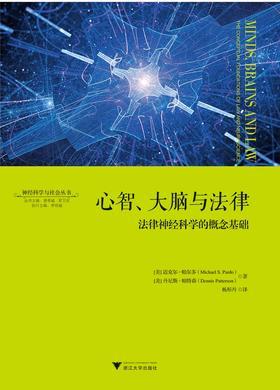 心智、大脑与法律:法律神经科学的概念基础