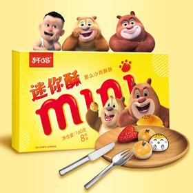 [mini蛋黄酥]红豆味 软糯Q弹  mini款20g/枚